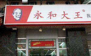 No, it's not KFC.
