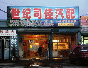 Auto Mechanic shop at dusk.